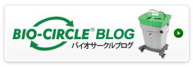 バイオサークルブログ