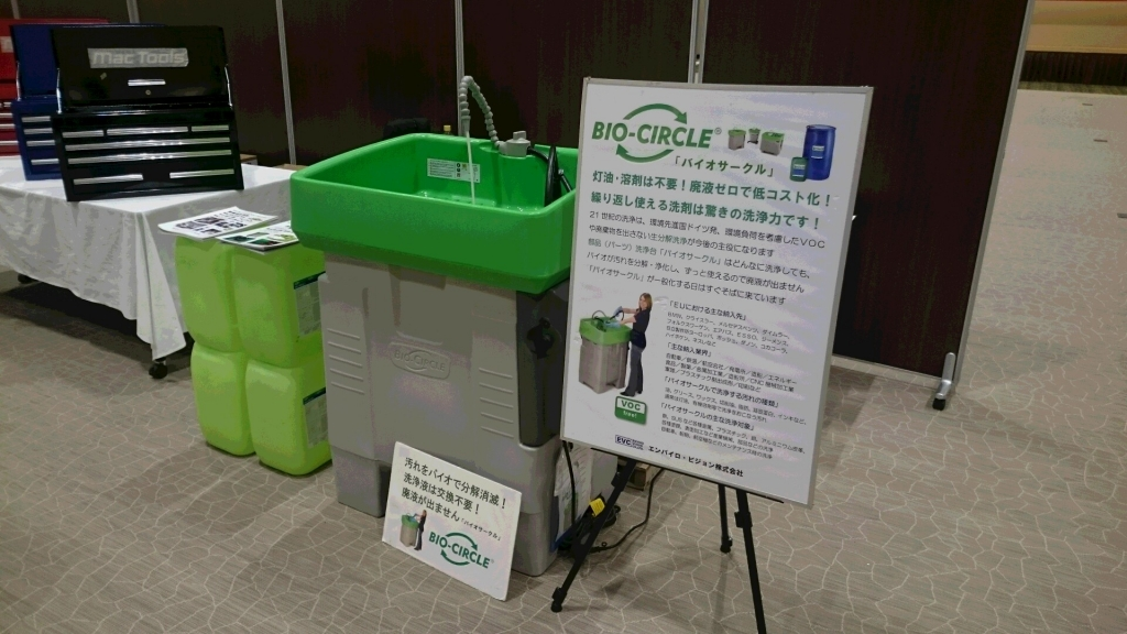 バイオサークルにてチェーンの洗浄実演|テクノイル グループ バン ミーティングへの展示実績