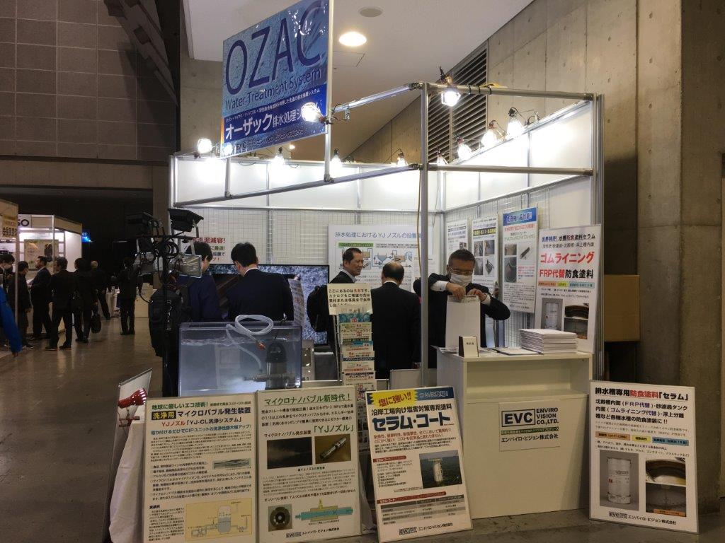 【InterAqua2019】 第10回 国際水ソリューション総合展